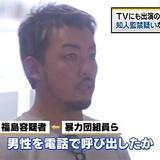 """""""渋谷のカリスマギャル男""""逮捕、知人監禁などの疑い"""