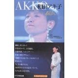 「アッコにおまかせ!」来年3月で打ち切りへ!紅白落選の影響で和田アキ子が芸能界追放の大ピンチ