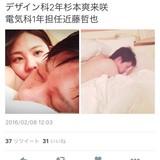 【バカッター】女子生徒とのホテル画像が流出した岡山淫行高校講師、懲戒処分される見通し