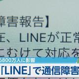 無料通話アプリ「LINE」で通信障害 国内で約6,800万人に影響