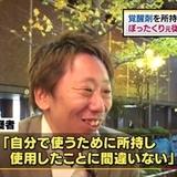 【歌舞伎町】ぼったくりを繰り返していた男が覚醒剤所持で逮捕【監禁】
