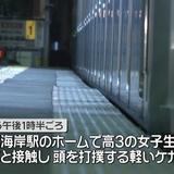【やっぱり危険】歩きスマホ原因か…女子高校生、電車と接触