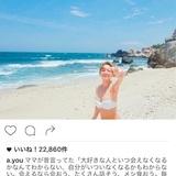 浜崎あゆみ、美肌・白ビキニ姿写真公開で「スタイルよすぎ」「美しい」。メッセージに共感や感動の声も多数
