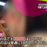 売春JK「本番3万」「1日10万は稼ぐ」 これって先月店長が逮捕された池袋GU探検隊のこと?