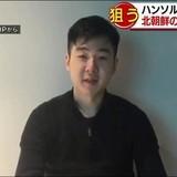 金正男氏の息子にも暗殺計画か 北朝鮮工作員を逮捕
