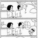 人気四コマ漫画「コボちゃん」のカオス回まとめ