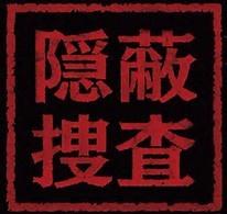 貴乃花親方がバッシングされても相撲協会と決裂した本当の理由:コメント2