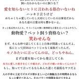 カリスマ(笑)モデル葉山潤奈必殺エルボーで子犬を殺害