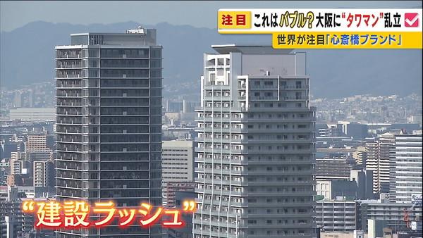 大阪市内タワマンバブル?心斎橋の物件は半数が大阪以外から購入:コメント1