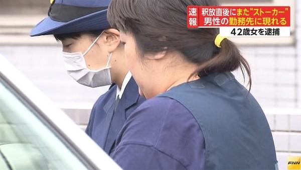 ひろみ再び、42歳ストーカー女、釈放直後にまた逮捕:コメント2