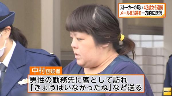 ひろみ再び、42歳ストーカー女、釈放直後にまた逮捕:コメント1
