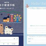 人気の母子手帳、メルカリに=配布直後に出品-神戸市