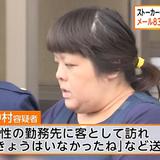 ひろみ再び、42歳ストーカー女、釈放直後にまた逮捕