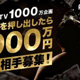 AbemaTV、亀田興毅に続いては朝青龍…