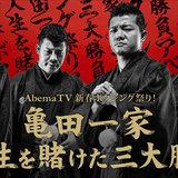 【ボクシング】亀田大毅に勝ったらお年玉1000万円決定