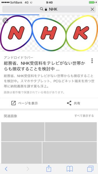 NHK受信料払ってる?どう思う?:コメント1