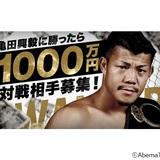 元世界王者の亀田興毅が挑戦者を募集中 勝ったら1000万