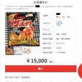販売休止で品薄の「ピザポテト」、オークションサイトへの出品相次ぐ 1袋1万5000円で販売も