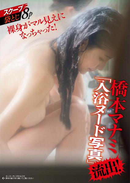 【超吉報】橋本まなみの盗撮画像が流出される!:コメント2