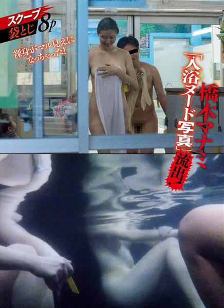 【超吉報】橋本まなみの盗撮画像が流出される!:コメント5
