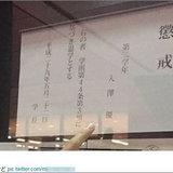 """『さんまの東大方程式』""""かわいすぎる歯科大生""""入澤優が替え玉出席で懲戒退学!? 整形や年齢詐称疑惑も"""