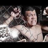 亀田興毅に勝ったら1000万円、喧嘩無敗のホスト神風永遠がカマキリ昇竜拳を放つも空振り1R KO負け