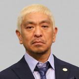 松本人志、小出恵介の騒動めぐり持論「そろそろ、未成年への罰則もつくるべき」