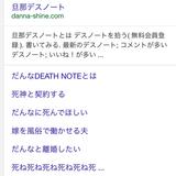 旦那デスノートというサイトが日本中の女性に大人気でサイトが繋がらない状態になるw