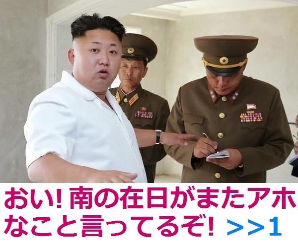 北朝鮮、9日に日本爆撃することが判明:コメント10