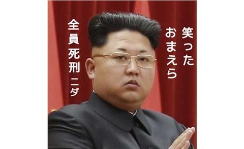 北朝鮮、正恩氏写真を燃やされ激怒 五輪「慎重に考慮」:コメント3