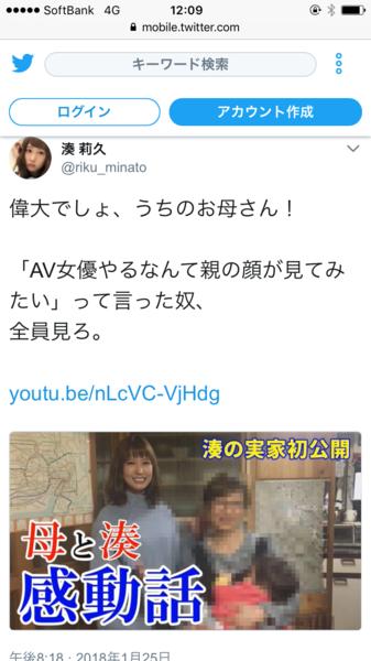 AV女優さん、YouTubeで母を紹介「AV女優やるなんて親の顔が見てみたいって言った奴、全員見ろ」:コメント1