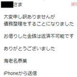泰葉がブログで自己破産宣言! 数千万円の債権者を激怒させたメール文面