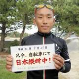 <富田林逃走>「ただ今、自転車で日本一周中」素顔で写真