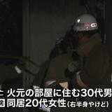 火災で男性死亡…同居女性と手錠でつながれ