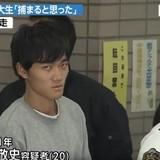 女子大生の尻触り線路逃走、慶応大1年生を逮捕