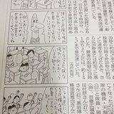 安田純平さん解放!!