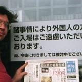日本人女が外人男との交際、結婚を嫌う理由は?