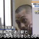 樋田にかけられた200万円の懸賞金、通報した道の駅に支払われず…大阪府警「万引き犯としての通報なので」