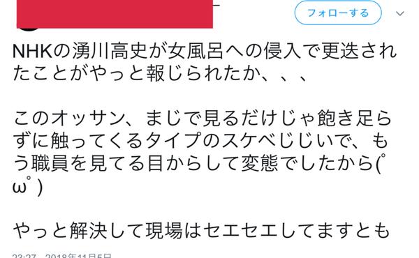 NHK、佐賀放送局長の湧川高史(59)を解任 女性スタッフ入浴中に侵入:コメント9