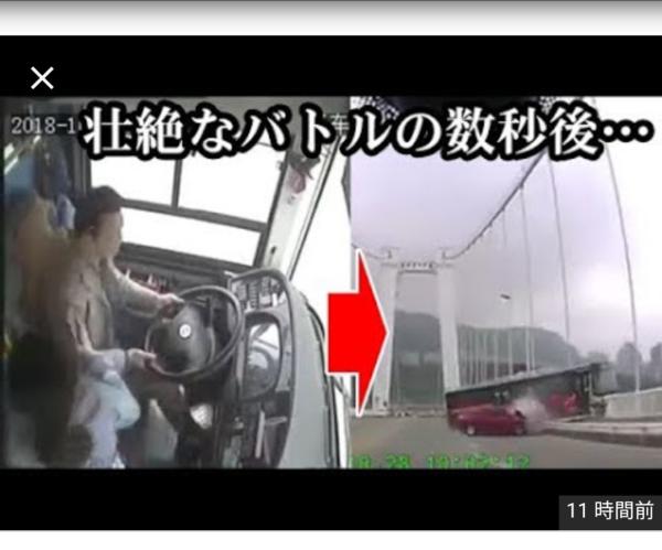 【中国バス転落事故】乗客によるバス運転手への暴行は日常茶飯事だった:コメント1