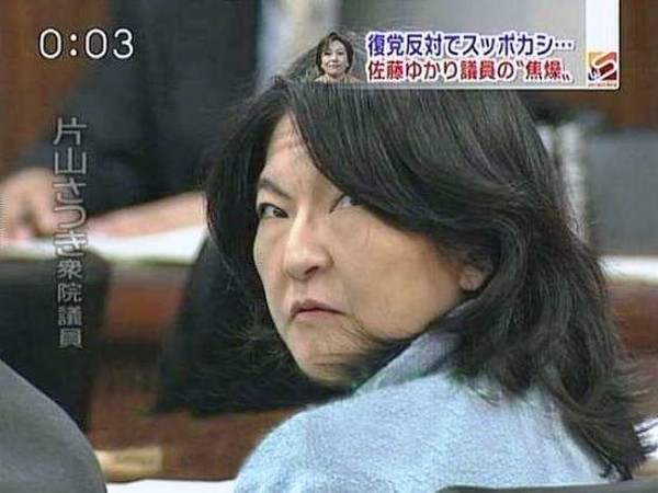 片山さつきにまたまた新疑惑発覚「消えた血税200万円」:コメント3