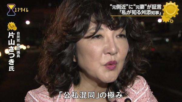 片山さつきにまたまた新疑惑発覚「消えた血税200万円」:コメント15
