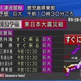 2020年までに発生するといわれる南海トラフ地震の「NHK地震速報動画」が話題