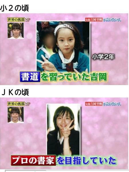 吉岡里帆、「胸糞悪い」「イライラする」と批判続出! テレビ関係者は「危険」と懸念:コメント46