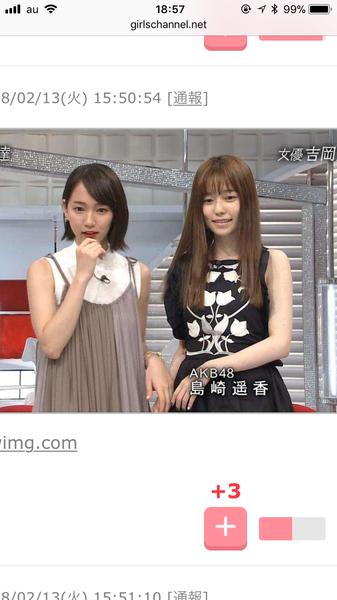 吉岡里帆、「胸糞悪い」「イライラする」と批判続出! テレビ関係者は「危険」と懸念:コメント52