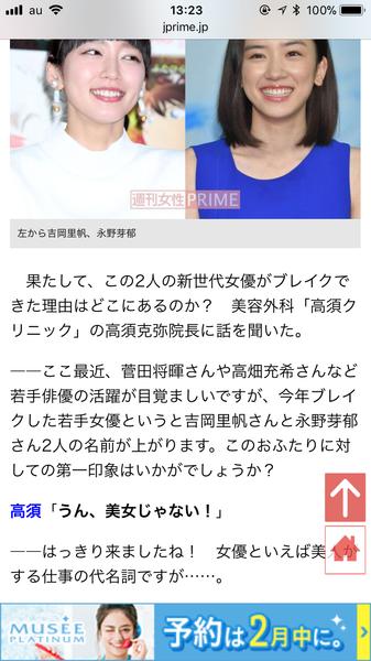 吉岡里帆、「胸糞悪い」「イライラする」と批判続出! テレビ関係者は「危険」と懸念:コメント24