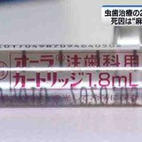 """虫歯治療の女児死亡 死因は""""麻酔薬中毒"""""""