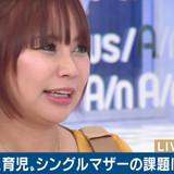 """「シングルマザーや未婚でも子育てできるという見本になりたい」浜田ブリトニーと考える""""ひとり親支援"""""""