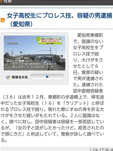 田中直樹容疑者、突然見知らぬJKにラリアットして緊急逮捕!!:コメント2