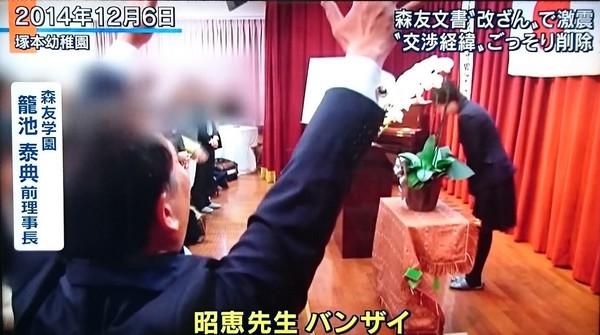 安倍昭恵夫人が安倍首相の冴えない画像を投稿 批判コメントも消さない謎:コメント19